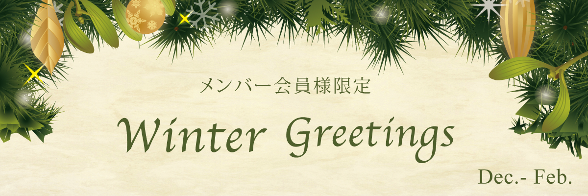 Winter Greeting