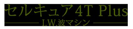 セルキュア4Tプラス