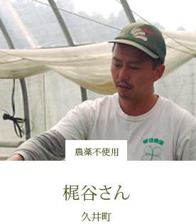 梶谷さん 久井町