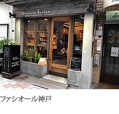 ファシオール神戸店