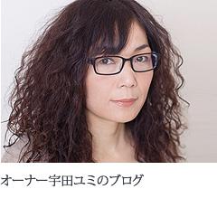 オーナー宇田ユミのブログ