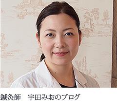 鍼灸師 宇田みおのブログ