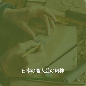 日本の伝統職人の精神