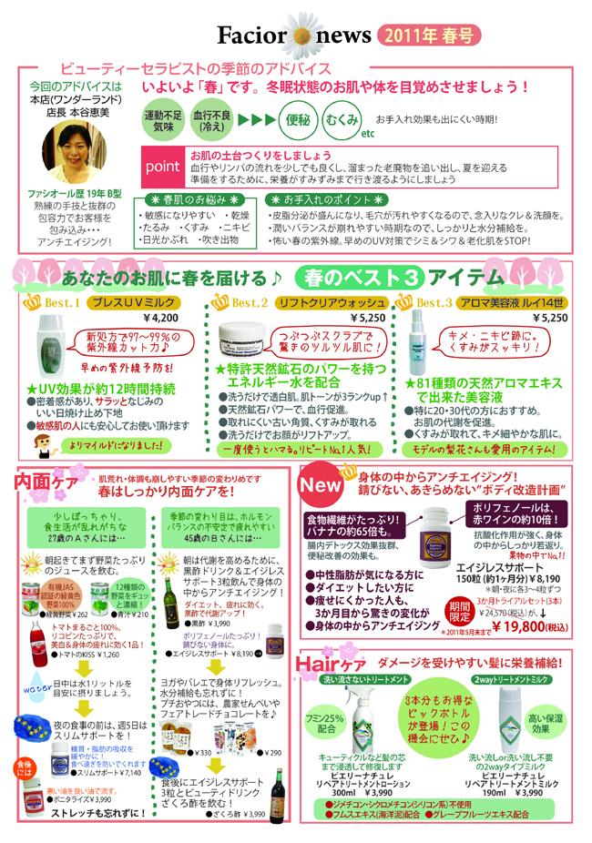 facior news spring
