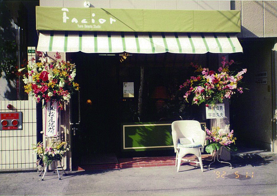 ファシオール1号店