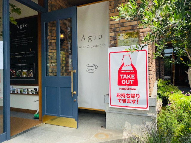 写真:福山市オーガニックカフェ アージョテイクアウト