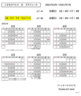2021.2月~カレンダーJ1 3歳年少年中年長-A