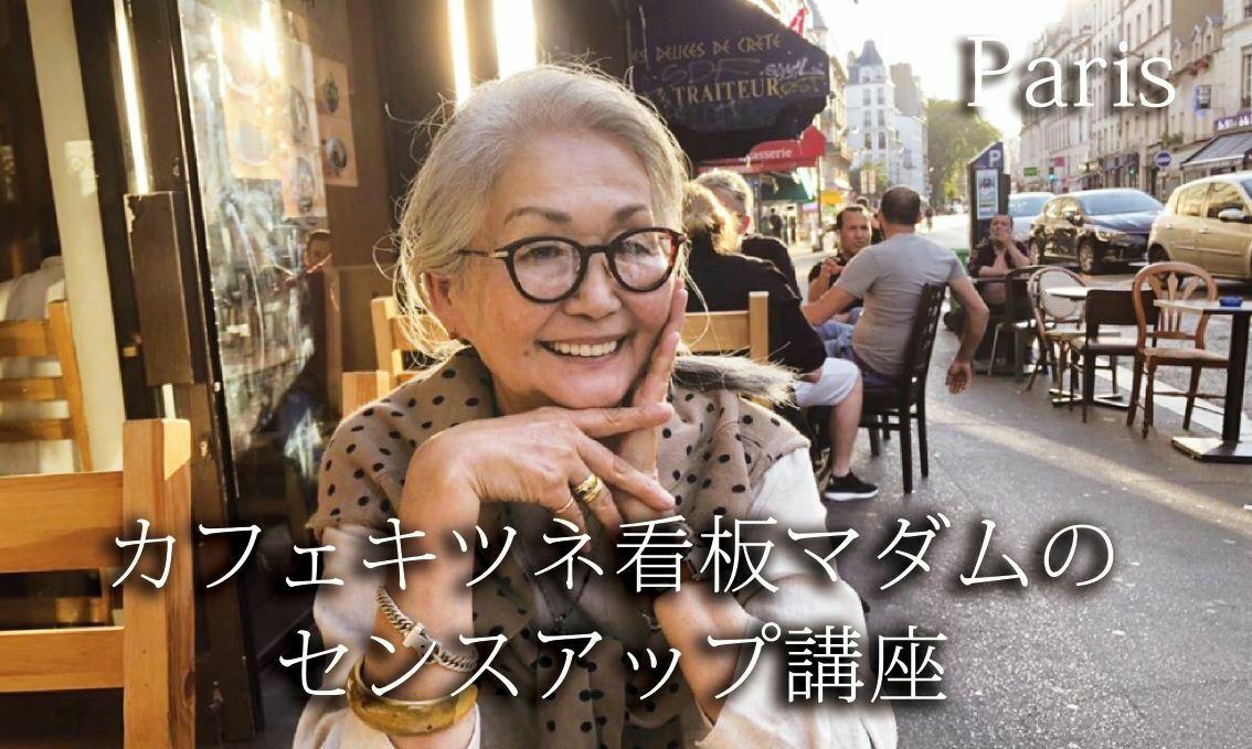 パリで自然体で生きるカフェキツネ看板マダムから学ぶ、健康と美容・ファッション・ポジティブマインド素敵な年の重ね方 センスアップ講座in福山