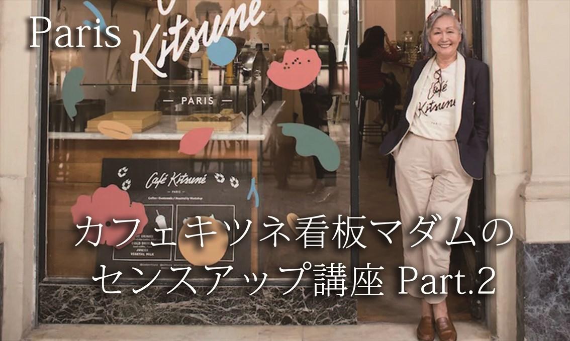 パリで自然体で生きるカフェキツネ看板マダムから学ぶ、健康と美容・ファッション・ポジティブマインド素敵な年の重ね方 センスアップ講座in福山Part2