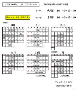 2021.8月~カレンダーJ1 3歳年少年中年長-A