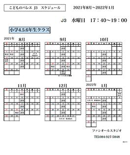 2021.8月~カレンダーJ3 小学4.5.6年生