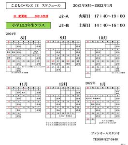 2021.8月~カレンダーJ2 小学1.2.3年